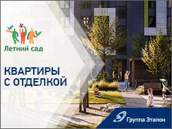 ЖК «Летний сад» — 1 минута до м. 800-летия Москвы Квартиры с отделкой «под ключ» в новых